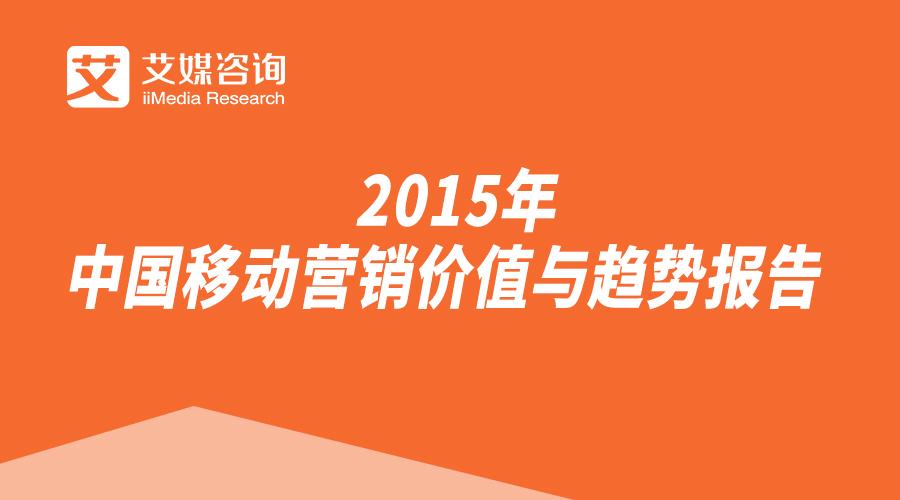 艾媒咨询:2015年中国移动营销价值与趋势报告