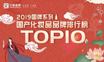 艾媒金榜|2019国牌系列第六批榜单——中国国牌化妆品牌排行榜:自然堂、百雀羚、珀莱雅位列前三