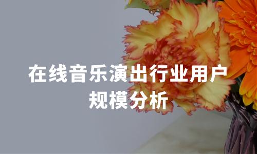 2020年中国在线音乐演出行业基本概况及用户规模分析