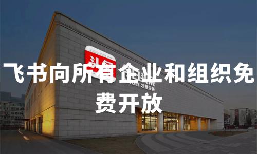 飞书向所有企业和组织免费开放,2020中国远程办公行业趋势分析