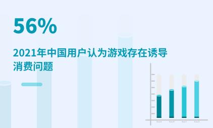 游戏行业数据分析:2021年中国56%用户认为游戏存在诱导消费问题