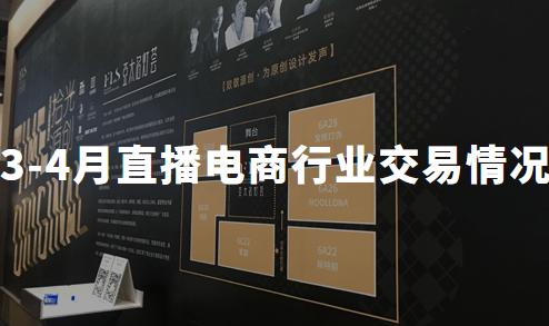 2020年3-4月中国直播电商行业交易情况、平台用户属性及带货达人商业价值分析