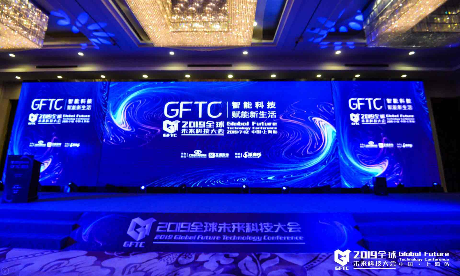 GFTC2019全球未来科技大会(上海站)开幕!聚焦5G应用、短视频营销、社交电商等话题