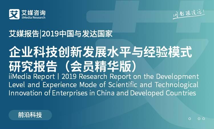 艾媒报告 |2019中国与发达国家企业科技创新发展水平与经验模式研究报告(会员精华版)
