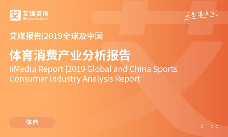 艾媒报告 |2019全球及中国体育消费产业分析报告