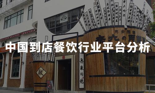 2020上半年中国到店餐饮行业平台分析:美团点评&口碑