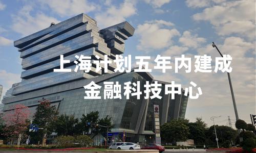 上海计划五年内建成金融科技中心,2019中国金融科技大发一分彩现状分析