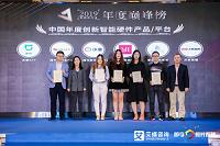 """联通沃音乐荣获艾媒咨询""""2019中国年度创新智能硬件产品"""""""