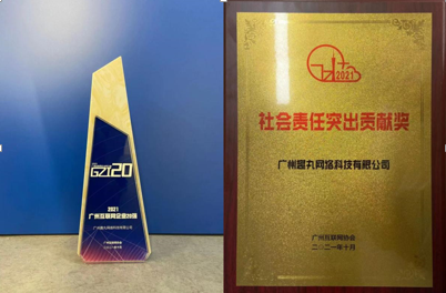 "TT语音母公司趣丸网络荣获""2021年度广州互联网20强企业"""