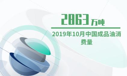 石油行业数据分析:2019年10月中国成品油消费量为2863万吨