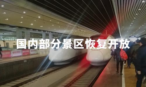 国内部分景区恢复开放,2019年中国旅游行业发展情况如何?
