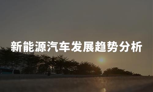 2020-2021年中国新能源汽车行业发展总结及趋势分析