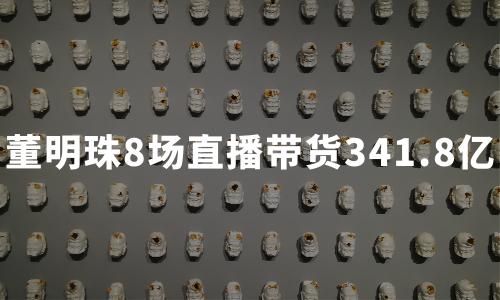 """董明珠8场直播带货341.8亿元,直播电商是怎样一种""""江湖""""?"""