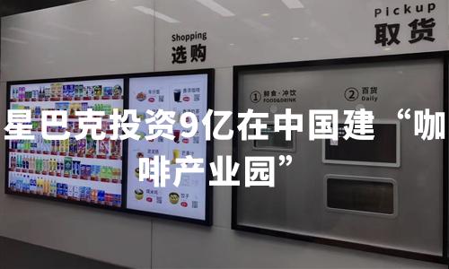 """星巴克投资9亿在中国建""""咖啡产业园"""",中国咖啡产业现状及用户分析"""