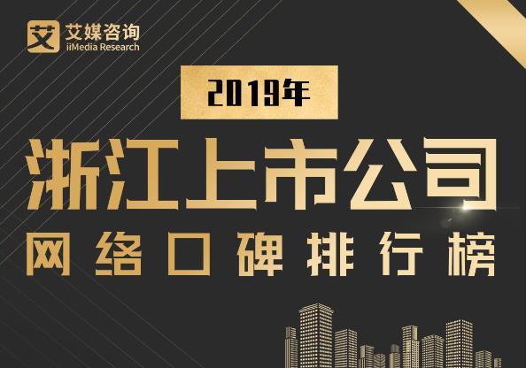 艾媒金榜 |2019浙江上市公司网络口碑排行榜