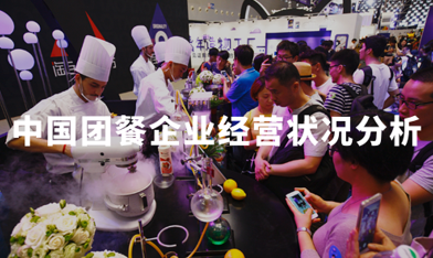 2019-2020中国团餐企业经营状况及行业发展趋势分析