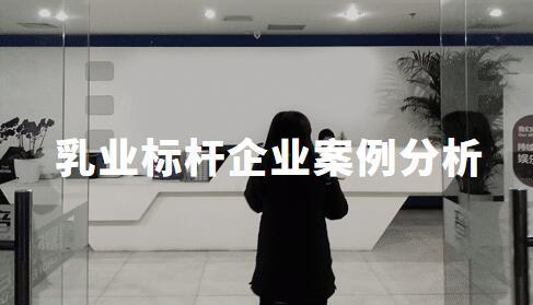 2019-2020中国乳业标杆企业案例分析——伊利、光明、飞鹤