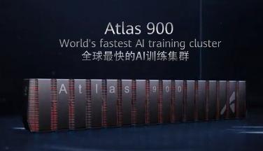 王者再现!全球最快的人工智能平台来了,华为推出AI训练集群Atlas 900
