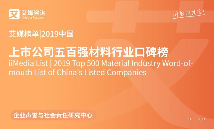 艾媒榜单 |2019中国上市公司五百强材料行业口碑榜