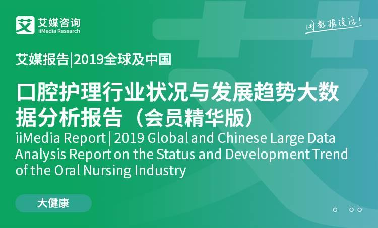 艾媒报告 |2019全球及中国口腔护理行业状况与发展趋势大数据分析报告(会员精华版)