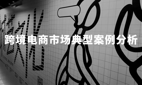 2020Q1中国跨境电商市场典型案例分析——天猫国际、奥买家