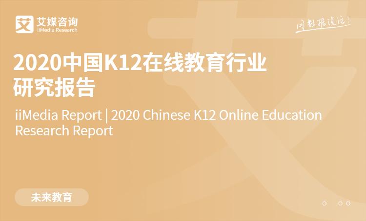 艾媒咨询|2020中国K12在线教育行业研究报告