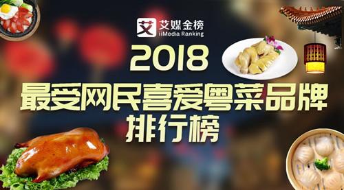 艾媒金榜|2018最受网民喜爱粤菜品牌排行榜TOP50(广州地区)
