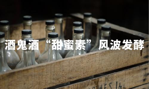 """""""甜蜜素""""风波发酵!酒鬼酒发澄清公告,被举报酒品为独家定制,开盘一字跌停"""
