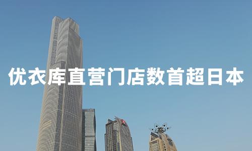 """快时尚""""江湖""""之争:饰梦乐关闭全部在华门店,优衣库直营门店数首超日本"""