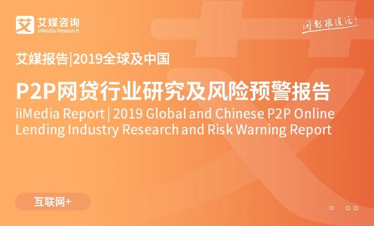 艾媒报告 |2019年全球及中国P2P网贷行业研究及风险预警报告
