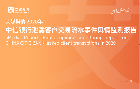 艾媒舆情|2020年中信银行泄露客户交易流水事件舆情监测报告