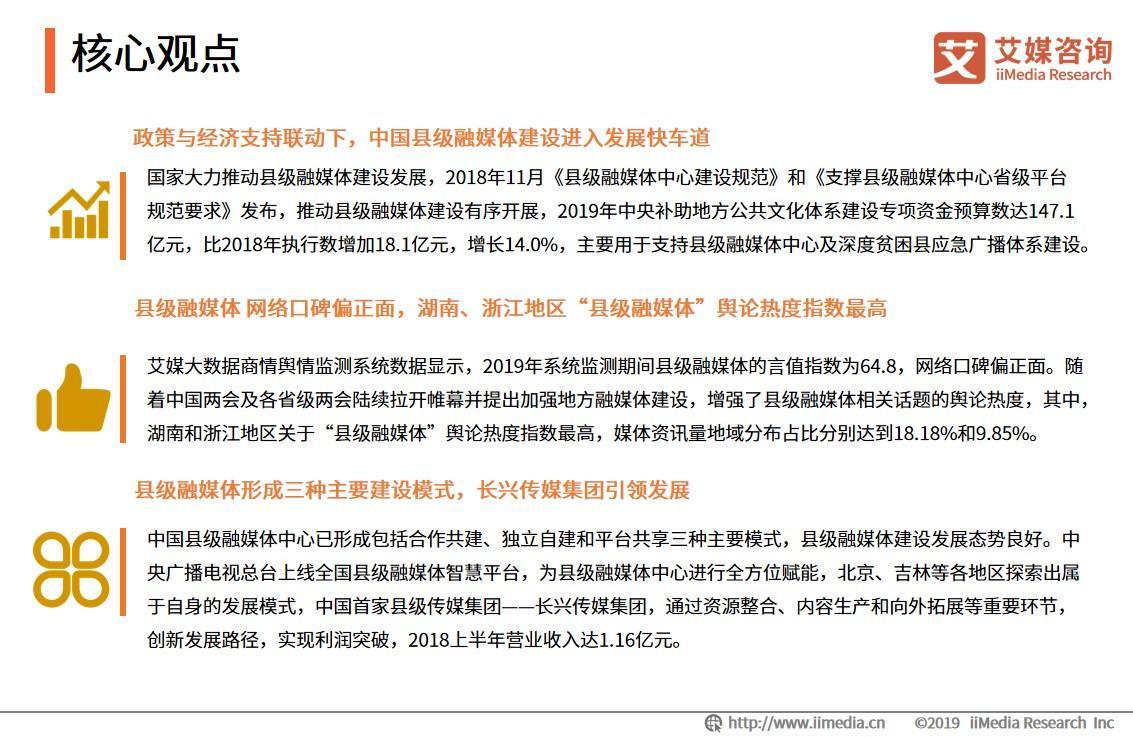 县级融媒体建设研究报告:从中央向地方渗透,发展态势良好
