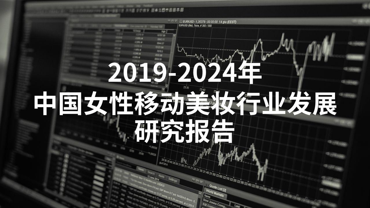 2019-2024年中国女性移动美妆行业发展研究报告