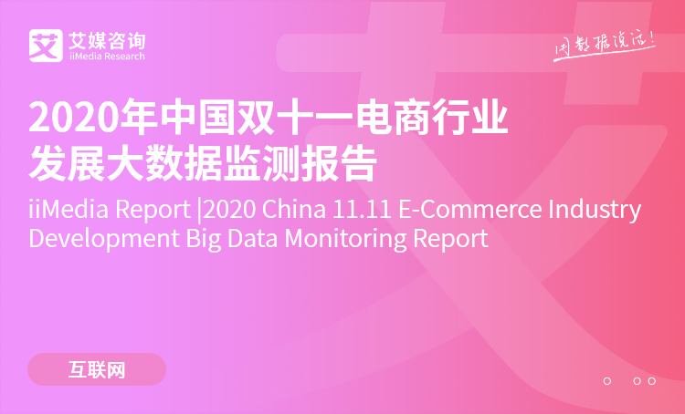 艾媒咨询|2020年中国双十一电商行业发展大数据监测报告