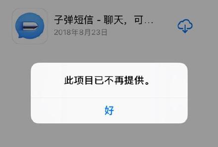 遭殃了?子弹短信iOS版下架 回应:正上架审核