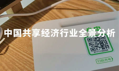 2019年共享经济市场交易额超3万亿,中国共享经济行业全景分析