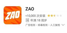 ZAO一夜走红背后:陌陌高管控股,隐私、肖像权及版权等风险惹争议