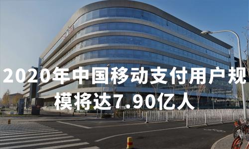 2020年中国移动支付用户规模将达7.90亿人 各路玩家加速细分场景布局
