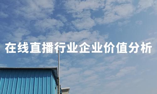 2020H1中国在线直播行业企业价值分析:KK直播