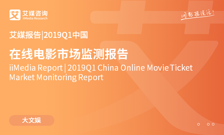艾媒报告 |2019Q1中国在线电影购票市场监测报告