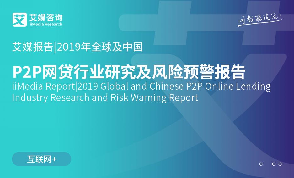 艾媒报告|2019年全球及中国P2P网贷行业研究及风险预警报告