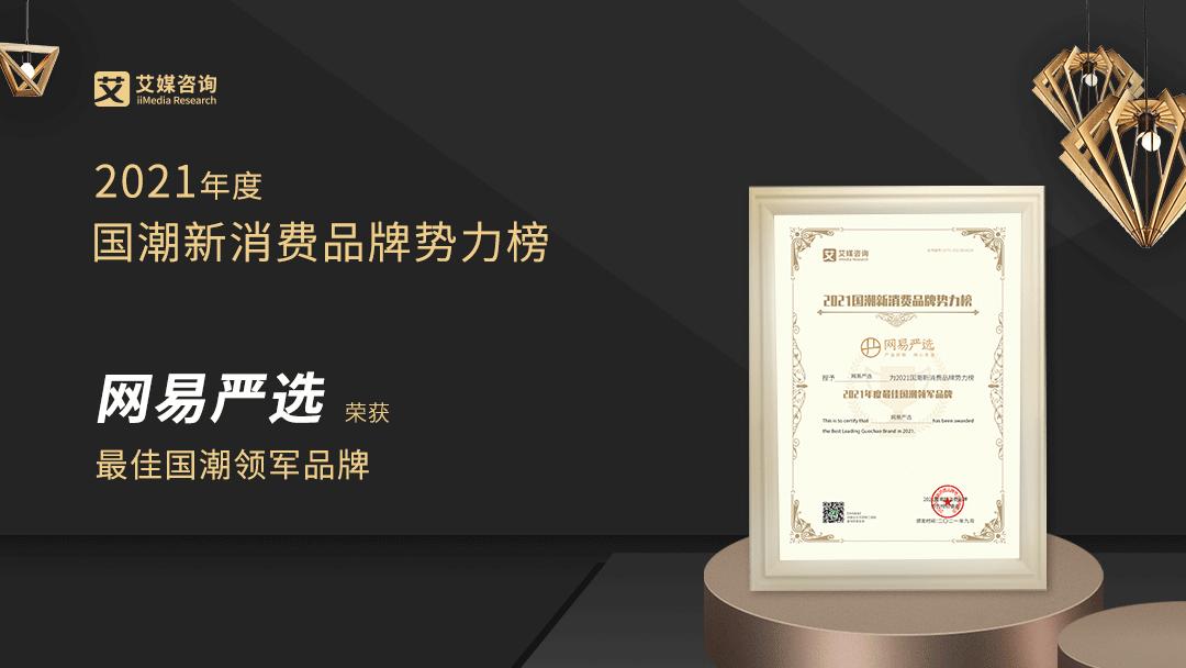 """网易严选斩获2021年度国潮新消费品牌势力榜""""最佳国潮领军品牌""""大奖"""