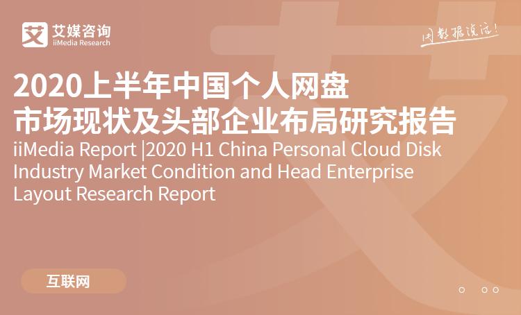艾媒咨询|2020上半年中国个人网盘市场现状及头部企业布局研究报告