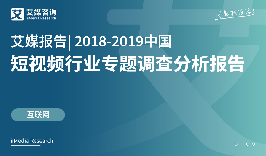 艾媒报告|2018-2019中国短视频行业专题调查分析报告