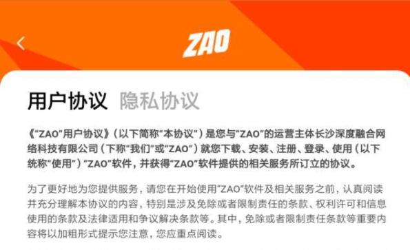 霸王条款惹争议,ZAO更新用户协议,删除可免费使用用户肖像条款