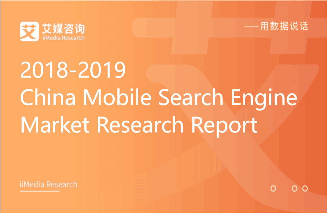 iiMedia Report |2018-2019 China Mobile Search Engine Market Research Report