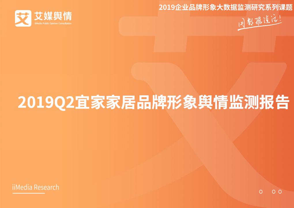 2019Q2宜家家居品牌形象舆情监测报告