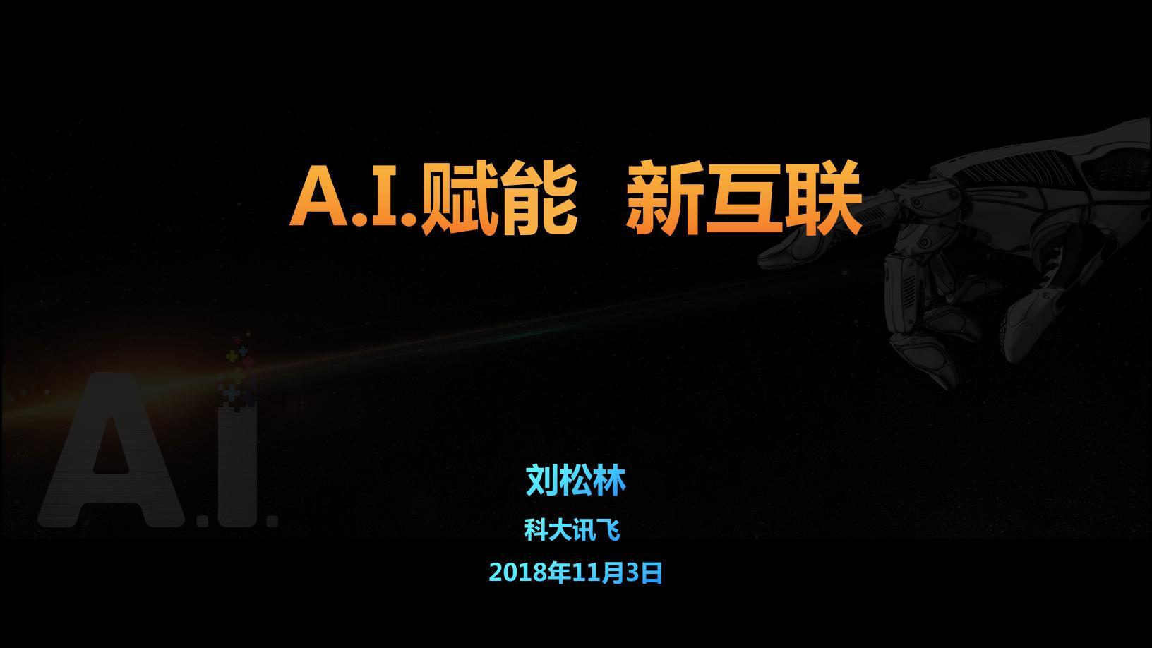 2018广东互联网大会演讲PPT|AI赋能新互联|科大讯飞