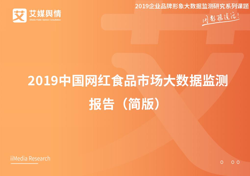 2019中国网红食品市场大数据监测报告