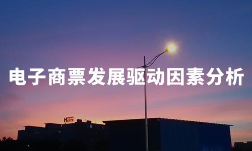 2019-2020年中国电子商票发展驱动因素分析